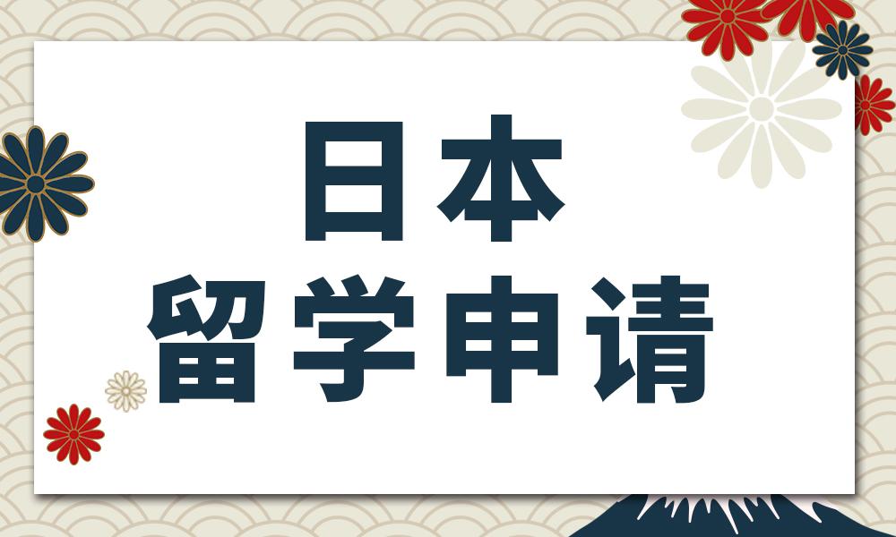 威海樱花日本留学申请