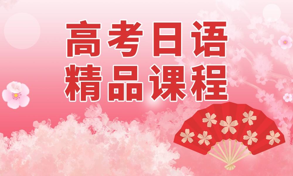威海樱花高考日语精品课程