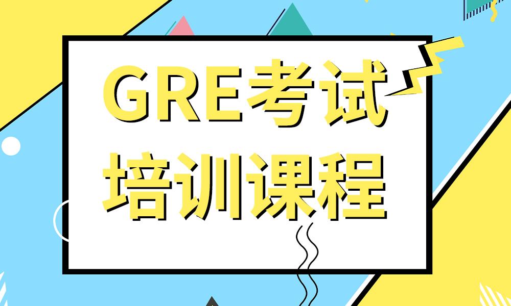 长沙美世GRE考试培训课程