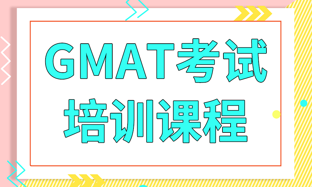 长沙美世GMAT考试培训课程