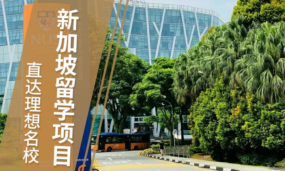 长沙美世新加坡留学项目