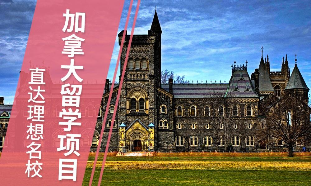 长沙美世加拿大留学项目
