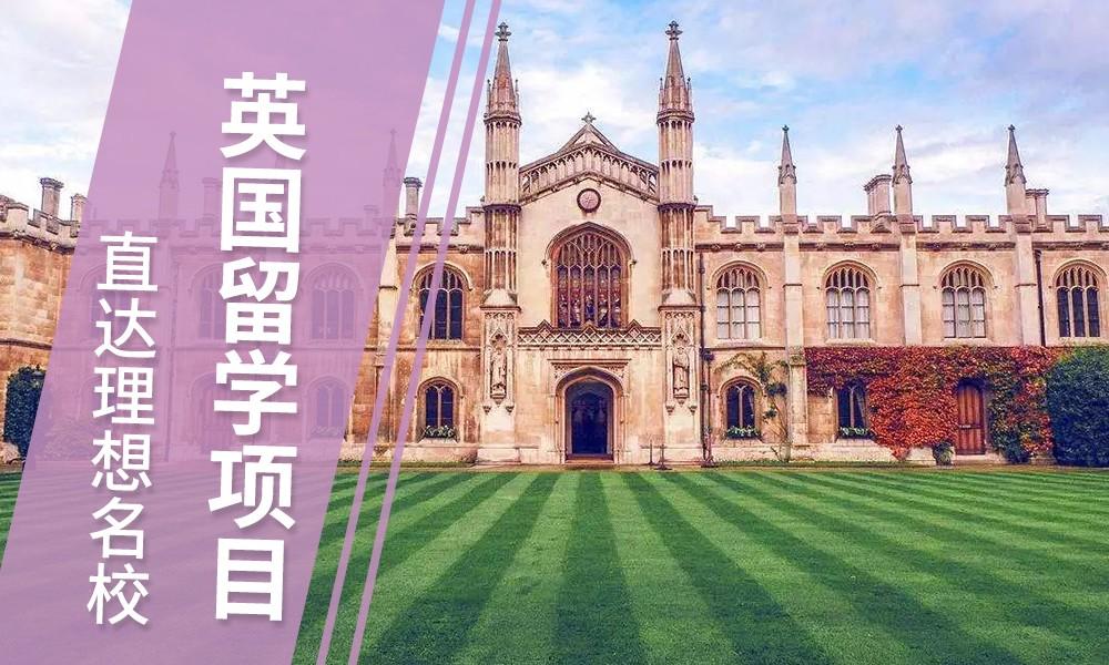 长沙美世英国留学项目
