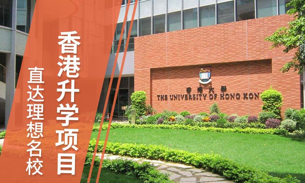 长沙美世香港升学项目
