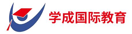 长沙学成国际教育Logo