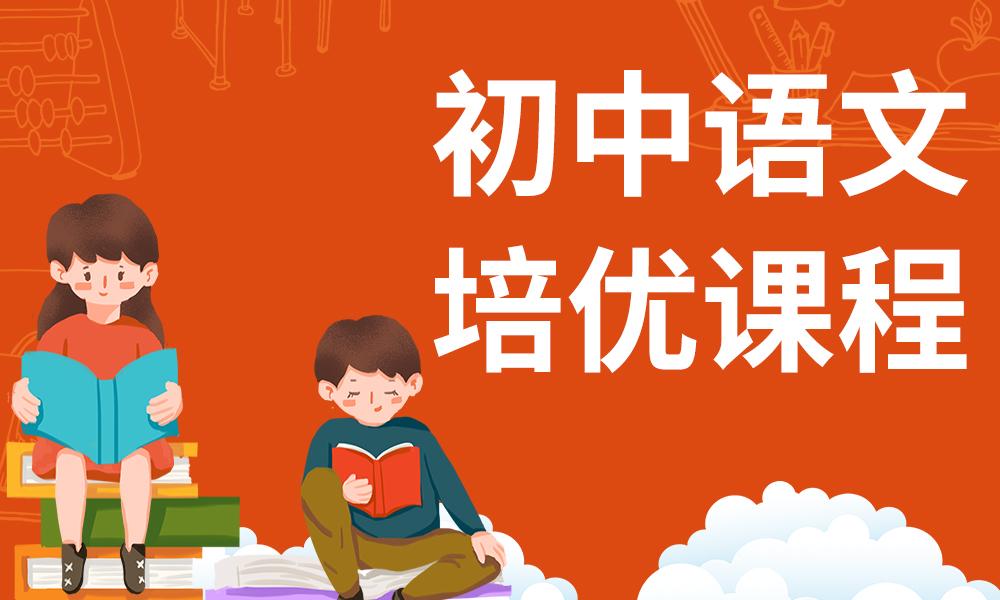 长沙学成初中语文培优课程
