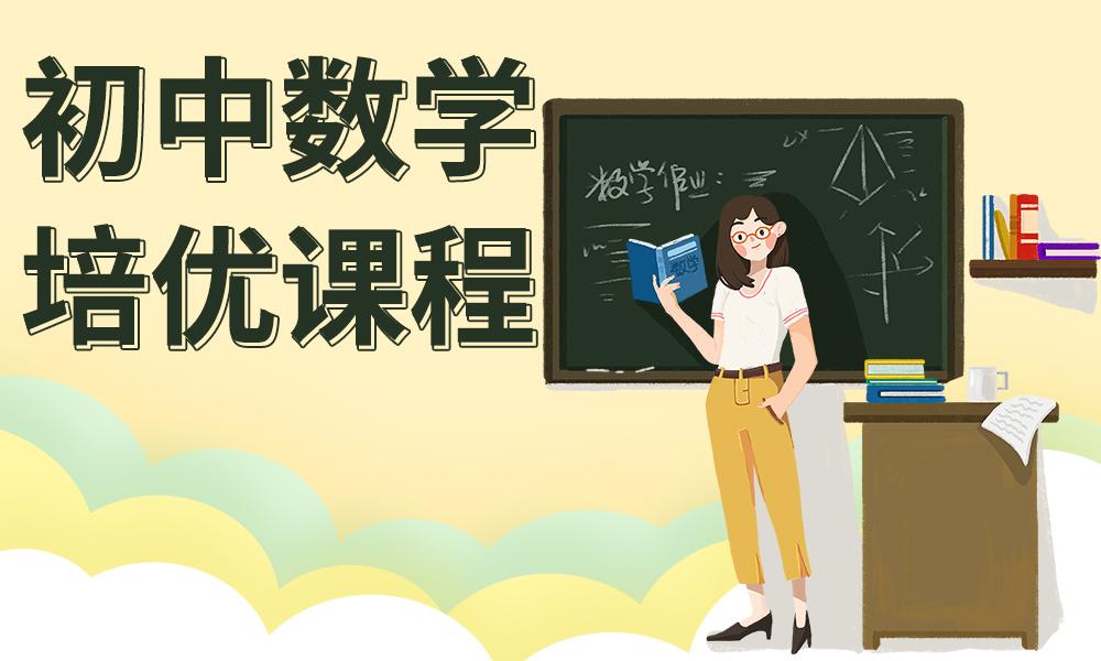 长沙学成初中数学培优课程