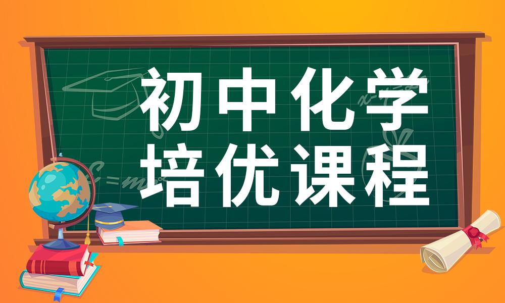 长沙学成初中化学培优课程