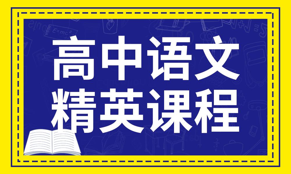 长沙学成高中语文精英课程