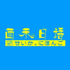 长沙西禾日语