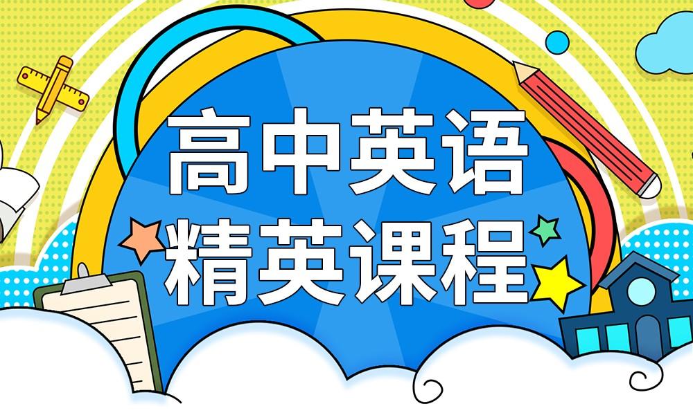 长沙学成高中英语精英课程