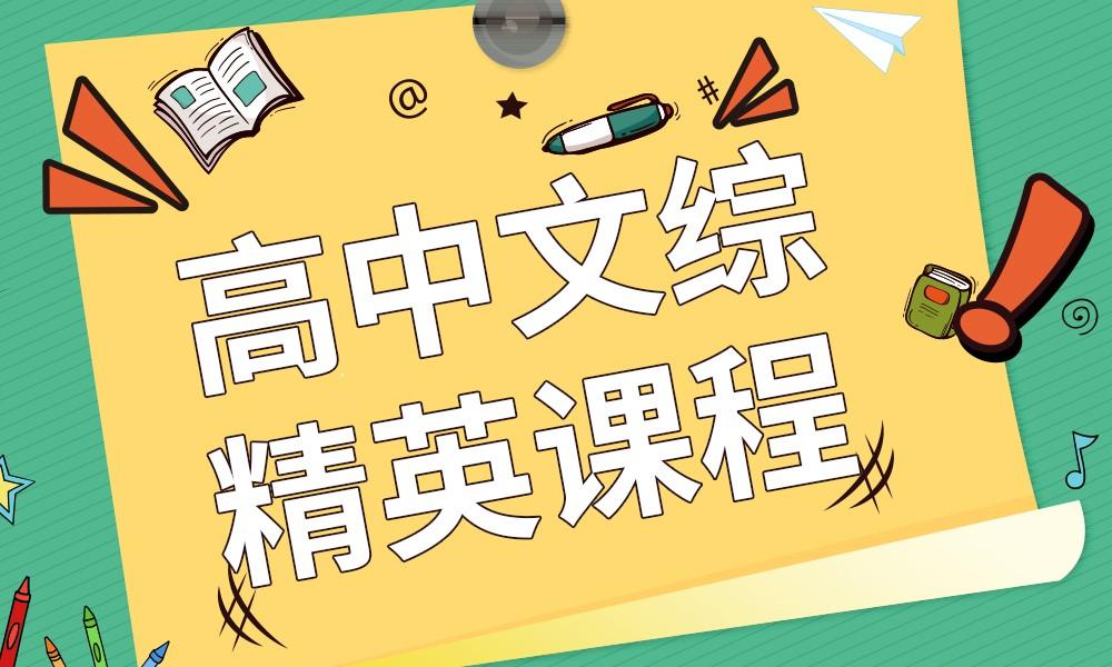长沙学成高中文综精英课程