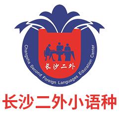 长沙二外小语种培训中心