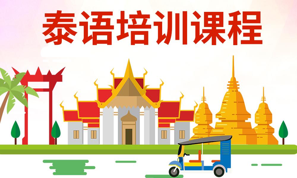 长沙二外泰语培训课程