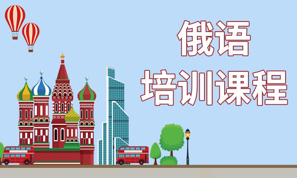 长沙二外俄语培训课程