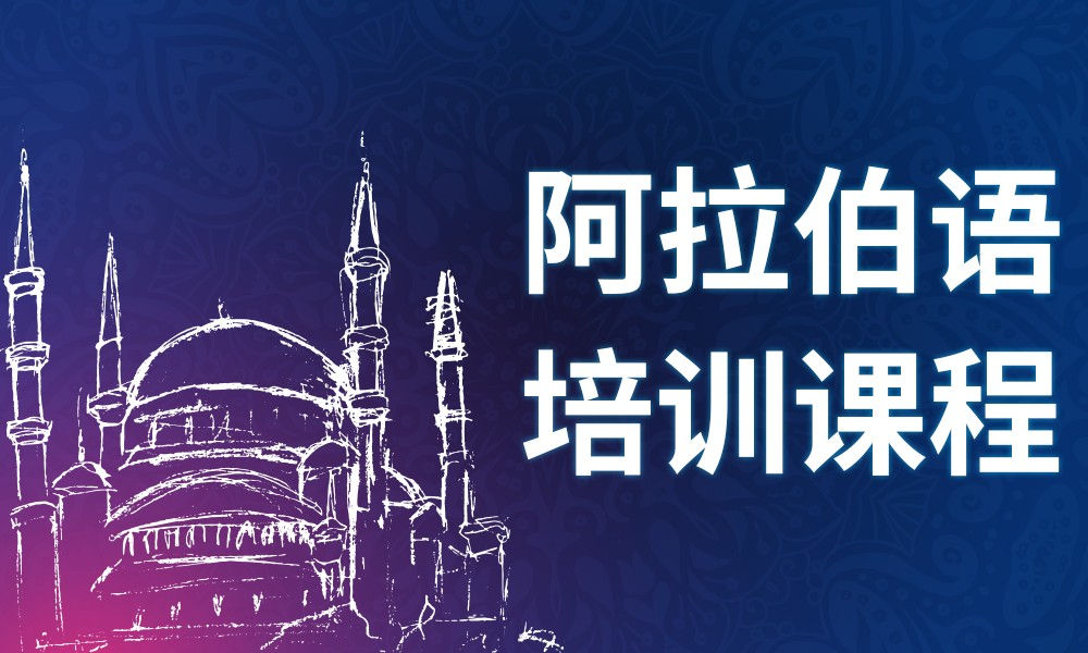 长沙二外阿拉伯语培训课程
