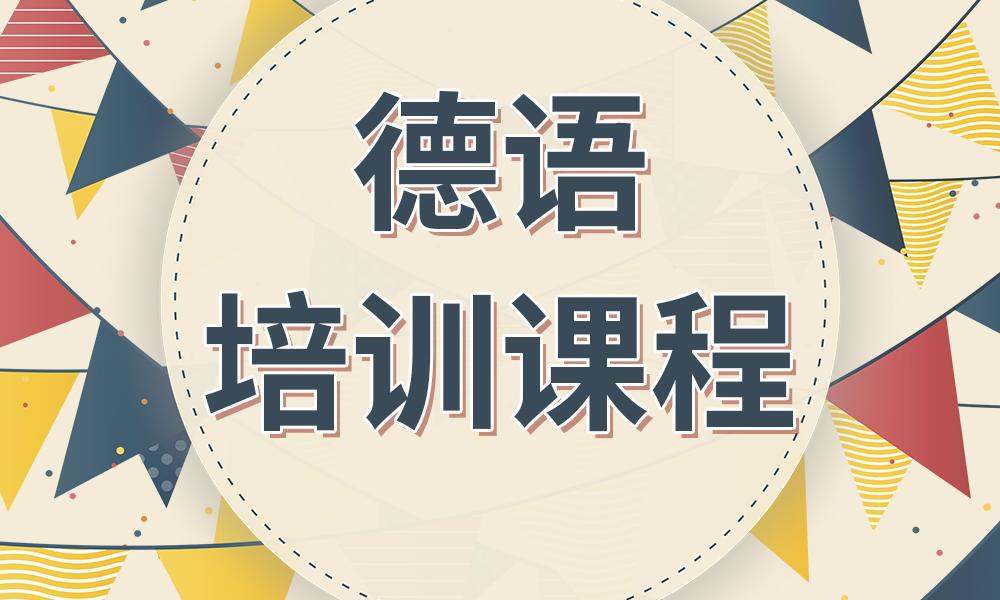 长沙二外德语培训课程