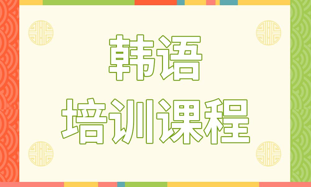 长沙二外韩语培训课程