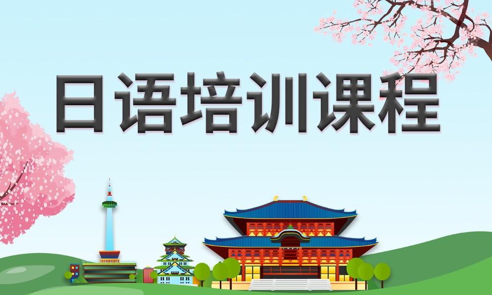 长沙二外日语培训课程