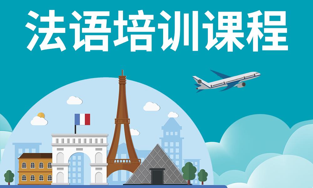 长沙二外法语培训课程