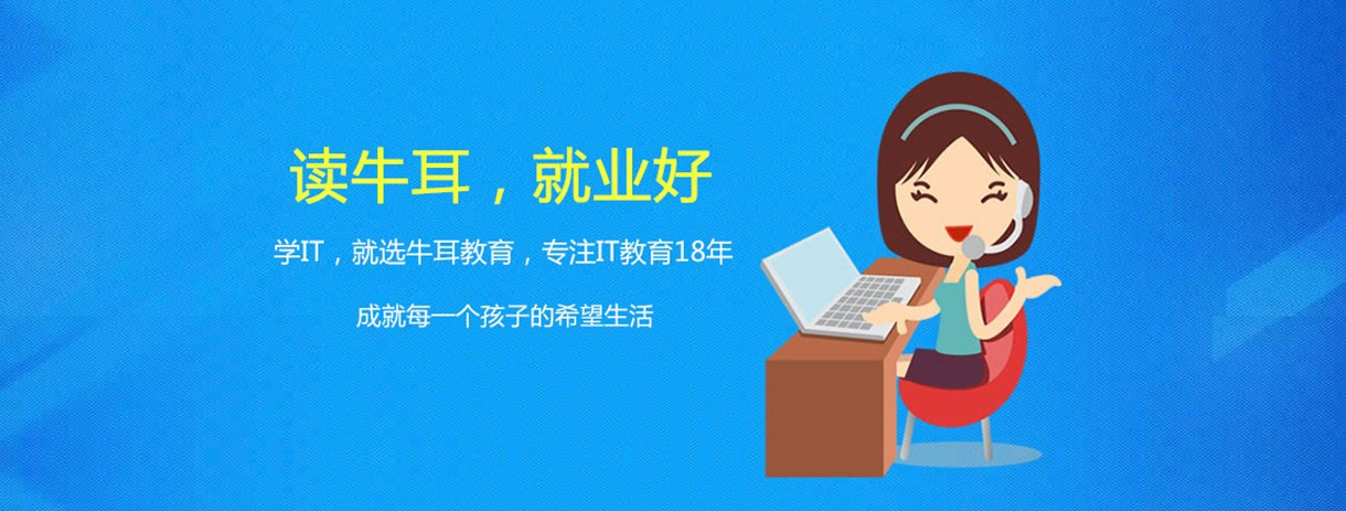 长沙牛耳软件学院