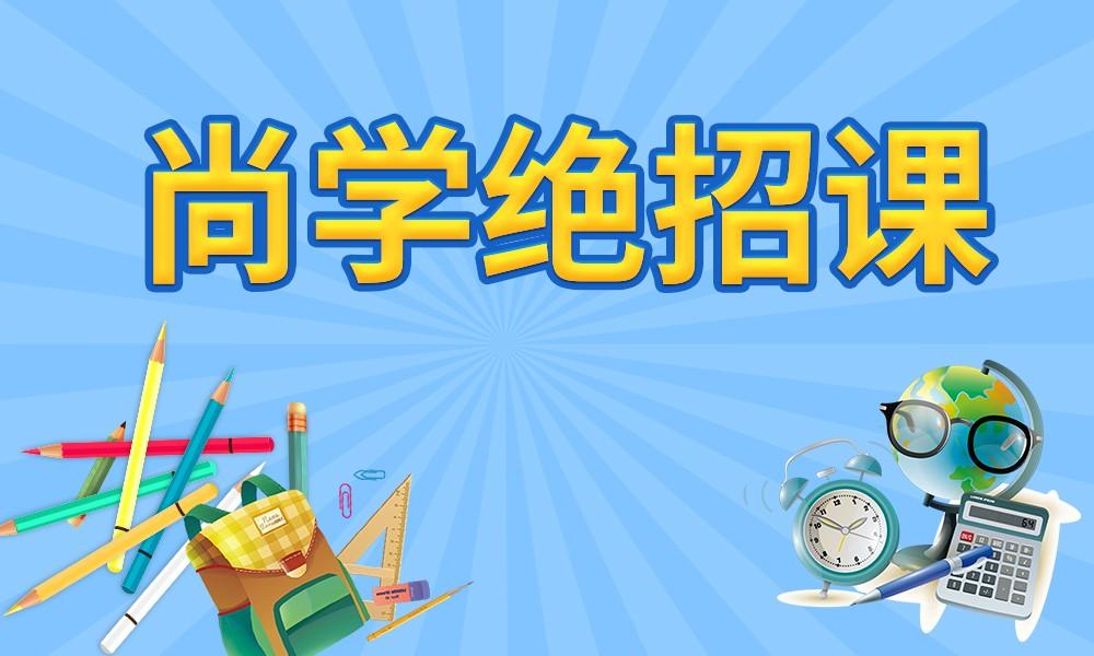 长沙龙门尚学中高考绝招课
