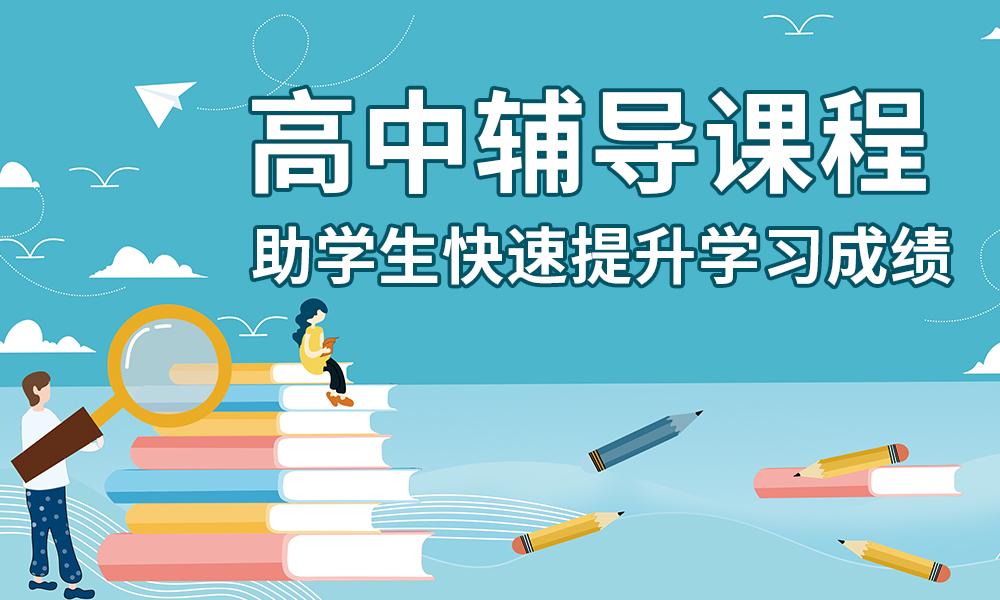 长沙龙门高中辅导课程