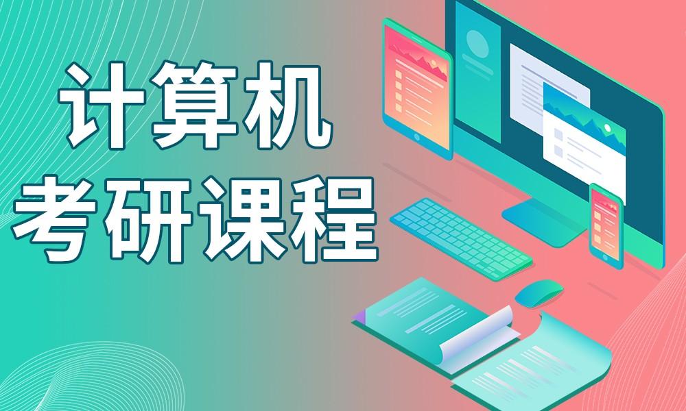 长沙启航计算机考研课程