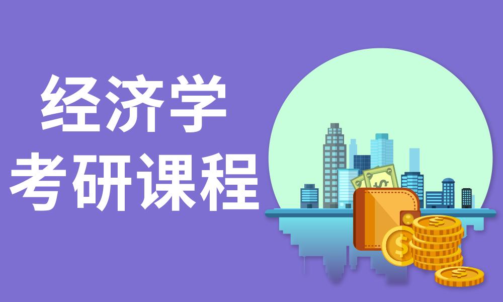 长沙启航经济学考研课程