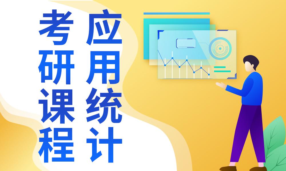长沙启航应用统计考研课程