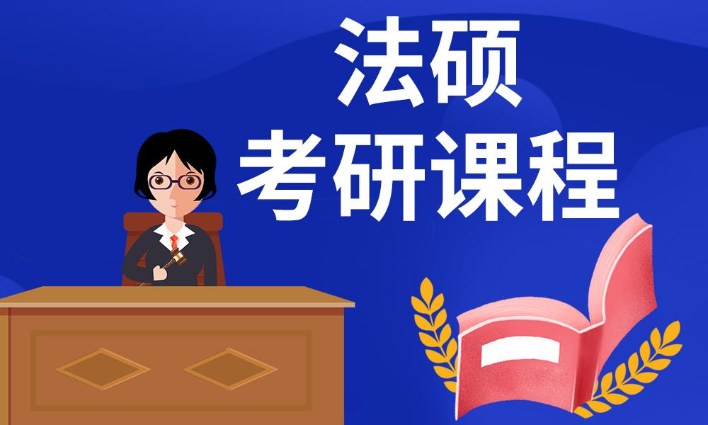 长沙启航法硕考研课程