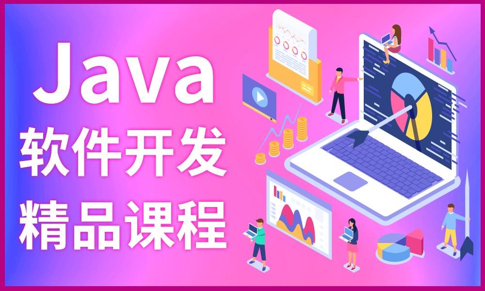 长沙牛耳Java软件开发精品课程