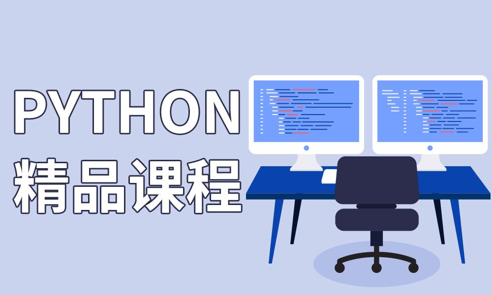 长沙牛耳Python精品课程