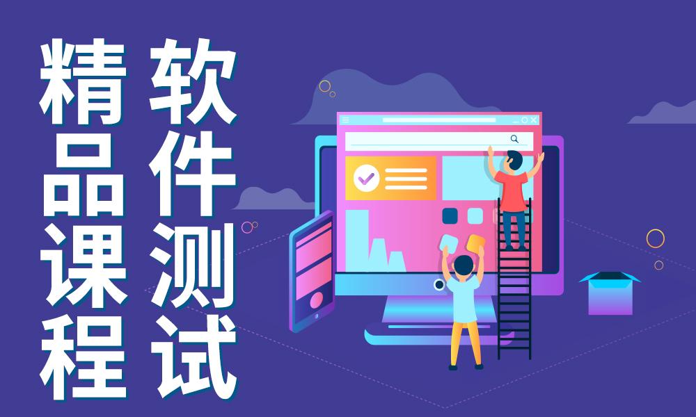 长沙牛耳软件测试精品课程