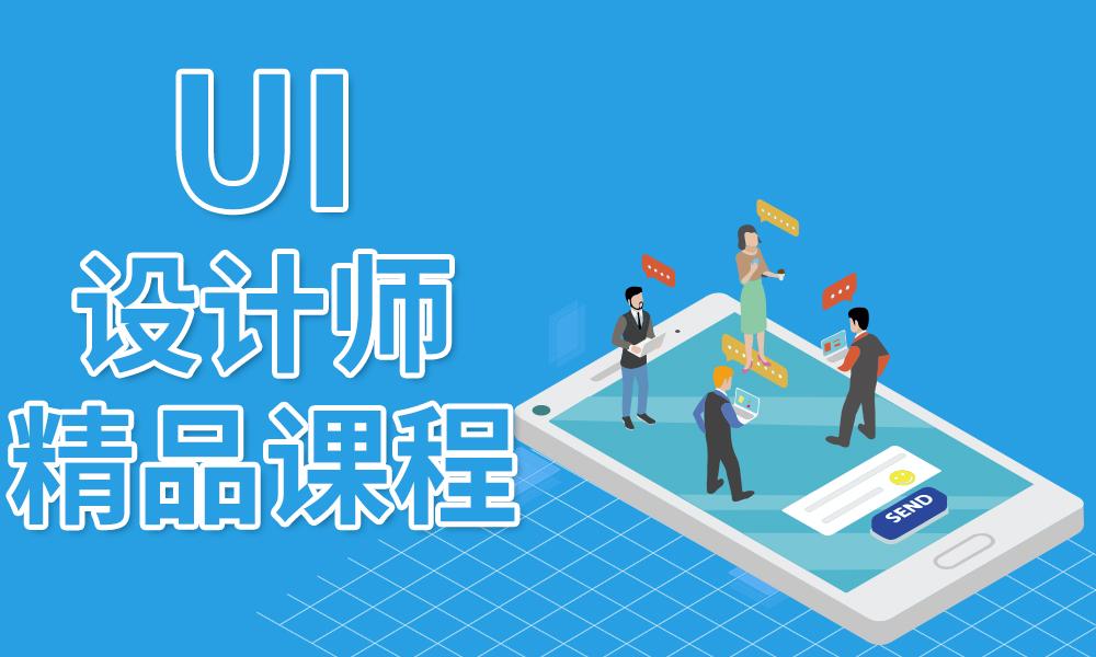 长沙牛耳UI设计师精品课程