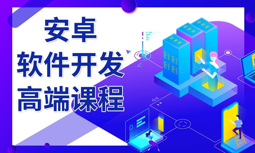 长沙牛耳安卓软件开发高端课程