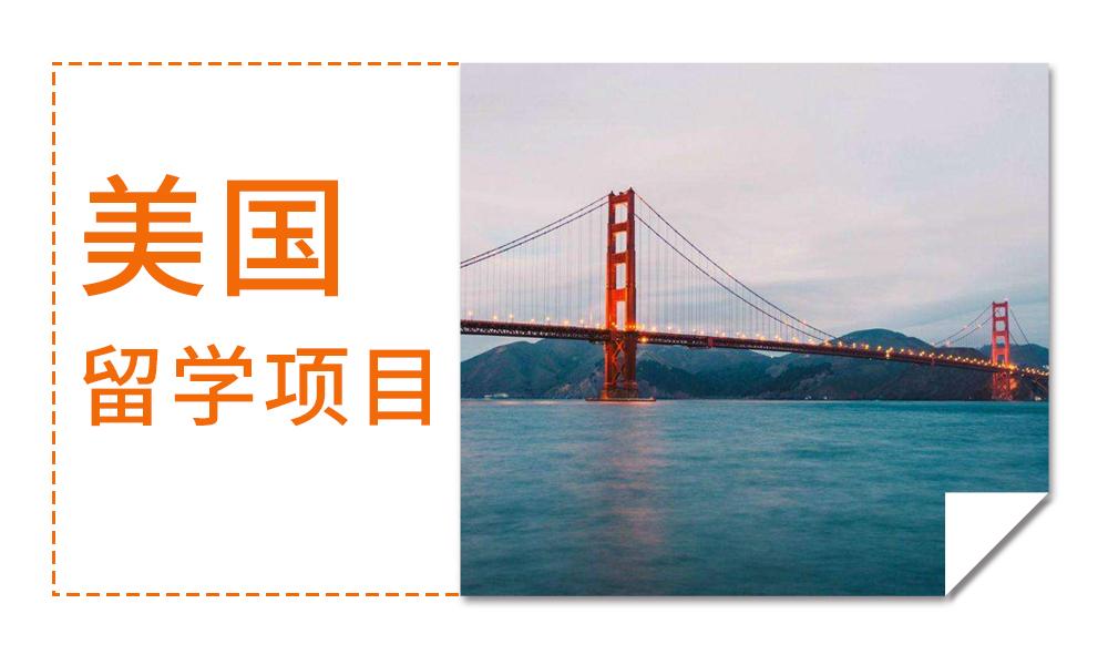 长沙启德美国留学项目