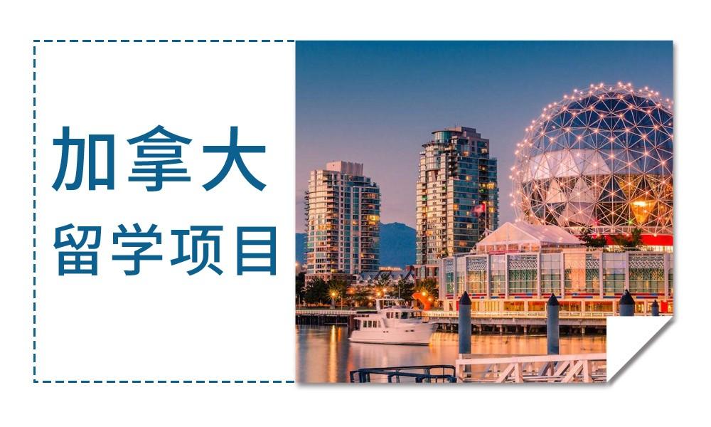 长沙启德加拿大留学项目