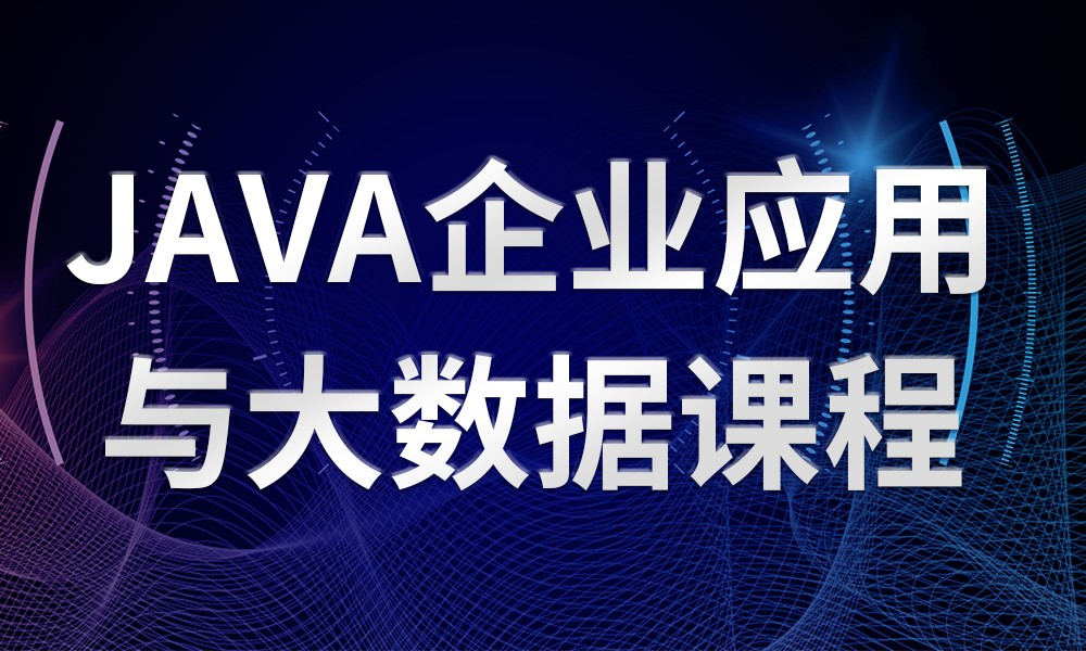 长沙牛耳Java企业应用与大数据课程