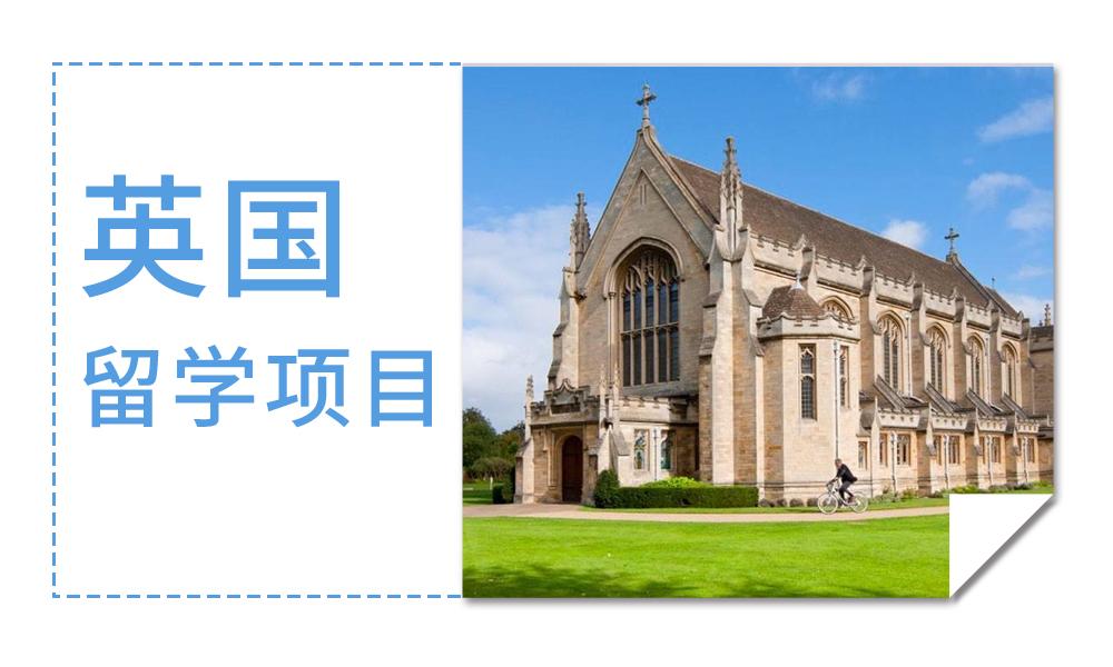 长沙启德英国留学项目