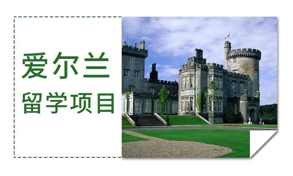 长沙启德爱尔兰留学项目