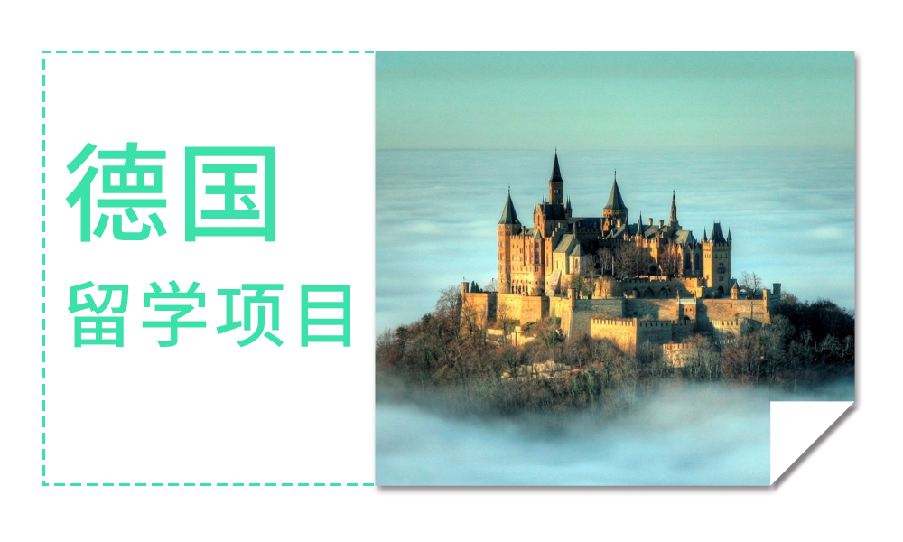 长沙启德德国留学项目