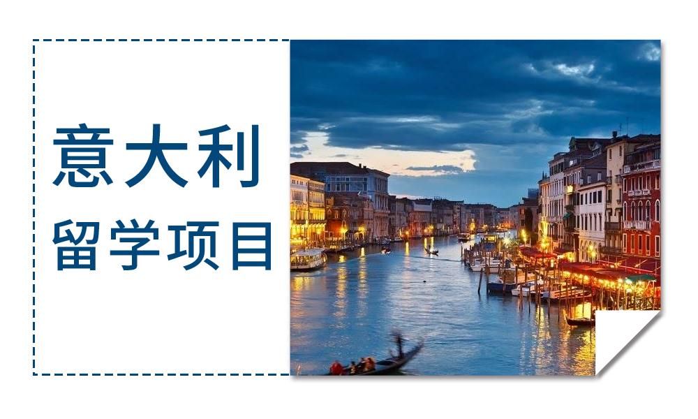 长沙启德意大利留学项目