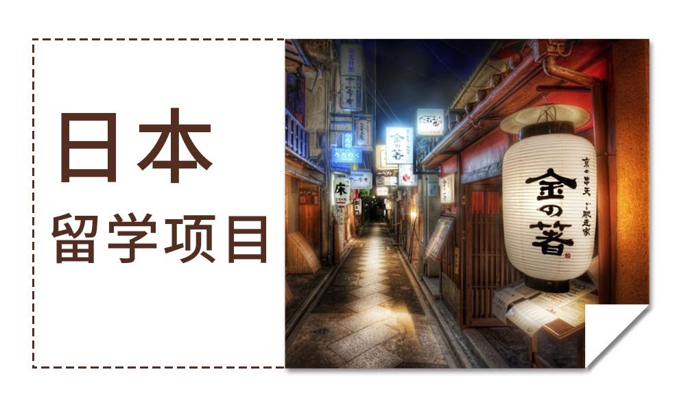 长沙启德日本留学项目