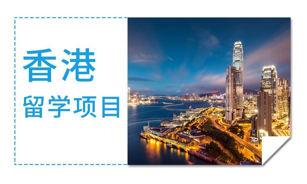 长沙启德香港留学项目