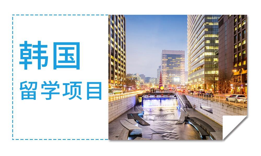 长沙启德韩国留学项目