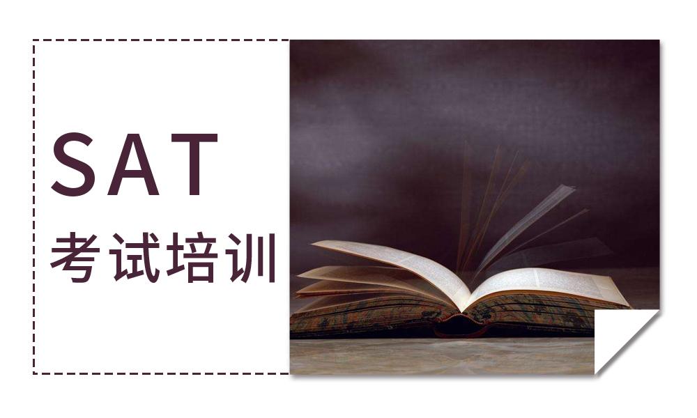 长沙启德SAT考试培训