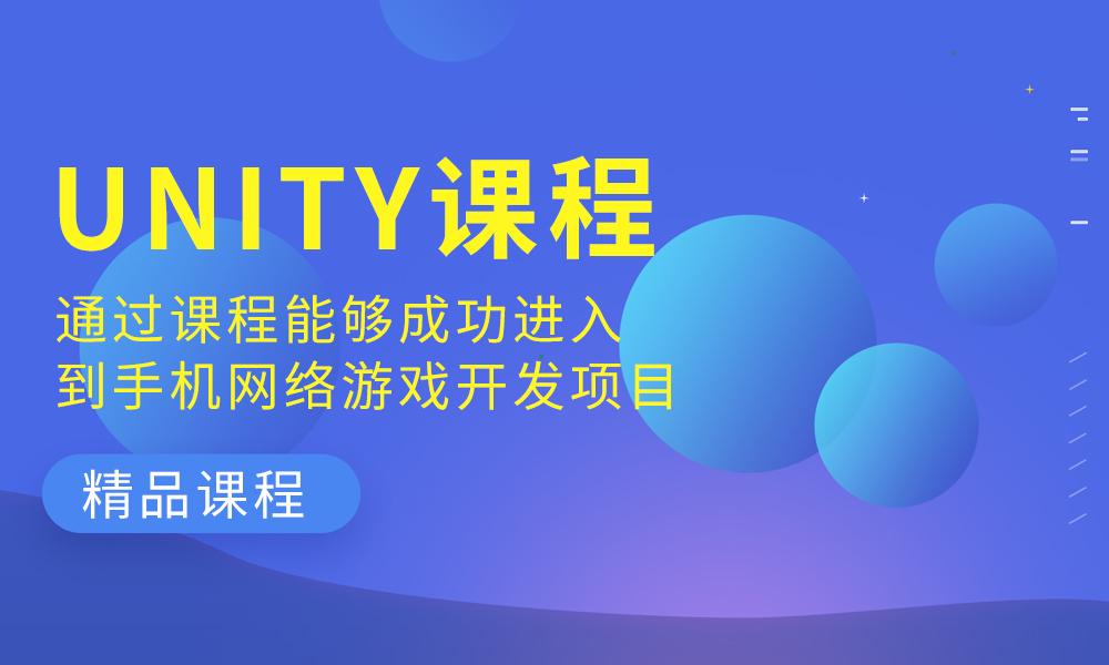 长沙优就业Unity开发课程