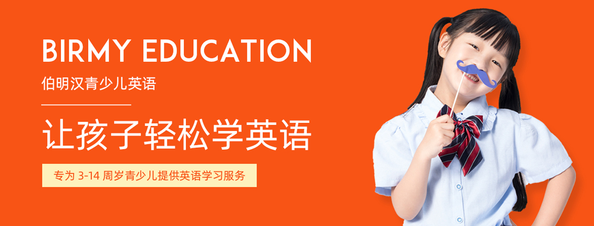 长沙伯明汉教育