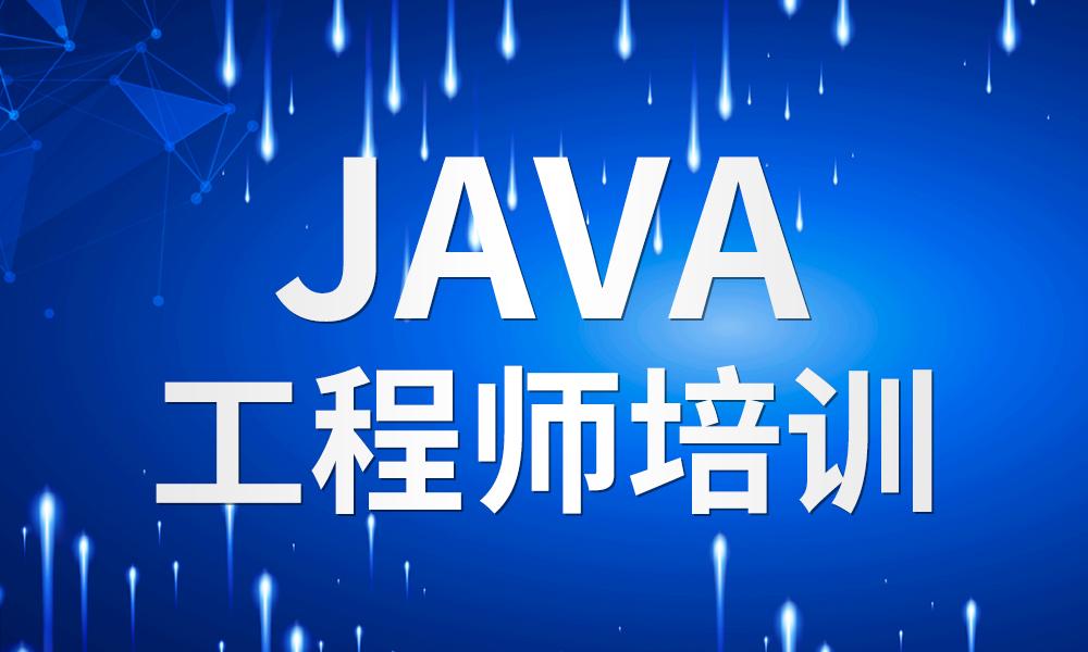 长沙北大青鸟Java工程师培训